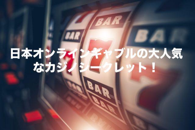 カジノシークレットギャンブル